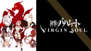 神撃のバハムート Virgin Soul(2期)のアニメ動画を全話無料視聴できるサイトまとめ