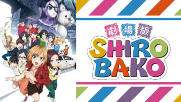 劇場版 SHIROBAKOの動画を無料フル視聴できるサイトまとめ