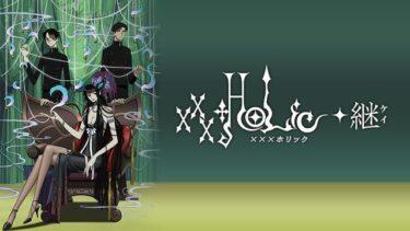 xxxHOLiC◆継(2期)のアニメ動画を全話無料視聴できるサイトまとめ