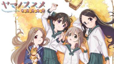 ヤマノススメ OVA おもいでプレゼントのアニメ動画を無料フル視聴できるサイトまとめ