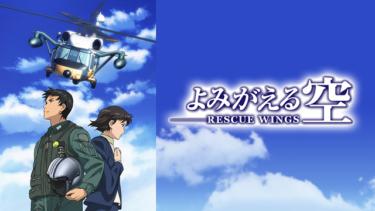 よみがえる空 -RESCUE WINGS-のアニメ動画を全話無料視聴できるサイトまとめ