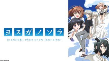ヨスガノソラのアニメ動画を全話無料視聴できるサイトまとめ