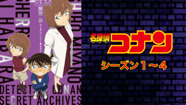 名探偵コナン(シーズン1〜4)のアニメ動画を全話無料視聴できるサイトまとめ