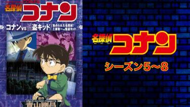 名探偵コナン(シーズン5〜8)のアニメ動画を全話無料視聴できるサイトまとめ