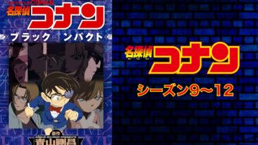 名探偵コナン(シーズン9〜12)のアニメ動画を全話無料視聴できるサイトまとめ