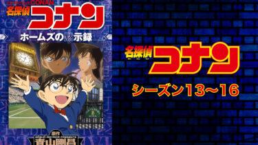 名探偵コナン(シーズン13〜16)のアニメ動画を全話無料視聴できるサイトまとめ