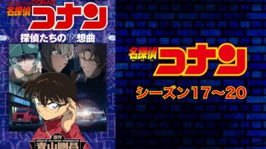 名探偵コナン(シーズン17〜20)のアニメ動画を全話無料視聴できるサイトまとめ