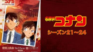 名探偵コナン(シーズン21〜24)のアニメ動画を全話無料視聴できるサイトまとめ