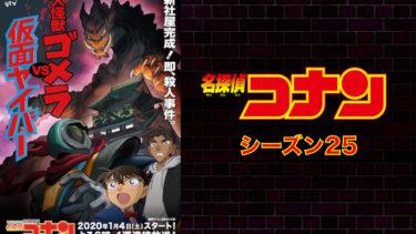 名探偵コナン(シーズン25)のアニメ動画を全話無料視聴できるサイトまとめ