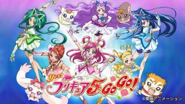 Yes!プリキュア5GoGo!のアニメ動画を全話無料視聴できるサイトまとめ