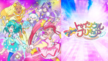 スター☆トゥインクルプリキュアのアニメ動画を全話無料視聴できるサイトまとめ