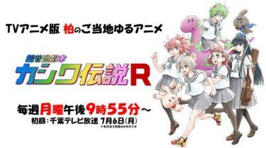 超普通都市カシワ伝説Rのアニメ動画を全話無料視聴できるサイトまとめ