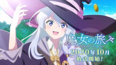 魔女の旅々のアニメ動画を全話無料視聴できるサイトまとめ