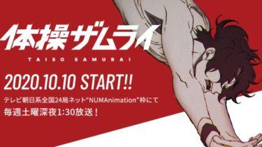 体操ザムライのアニメ動画を全話無料視聴できるサイトまとめ