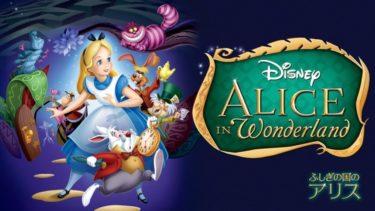 映画 ふしぎの国のアリスのアニメ動画を無料フル視聴できるサイトまとめ