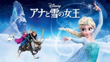 映画|アナと雪の女王のアニメ動画を無料フル視聴できるサイトまとめ