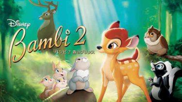 映画|バンビ2 森のプリンスのアニメ動画を無料フル視聴できるサイトまとめ