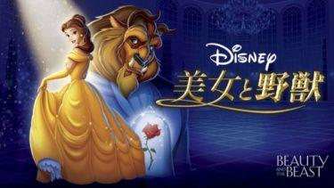 映画|美女と野獣のアニメ動画を無料フル視聴できるサイトまとめ