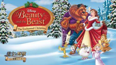 映画|美女と野獣 ベルの素敵なプレゼントのアニメ動画を無料フル視聴できるサイトまとめ