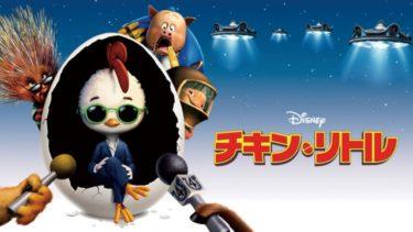 映画|チキンリトルのアニメ動画を無料フル視聴できるサイトまとめ