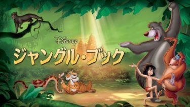 映画|ジャングルブックのアニメ動画を無料フル視聴できるサイトまとめ