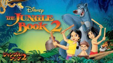 映画 ジャングルブック2のアニメ動画を無料フル視聴できるサイトまとめ