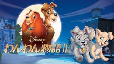 映画 わんわん物語2のアニメ動画を無料フル視聴できるサイトまとめ