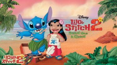映画|リロ&スティッチ2のアニメ動画を全話無料視聴できるサイトまとめ