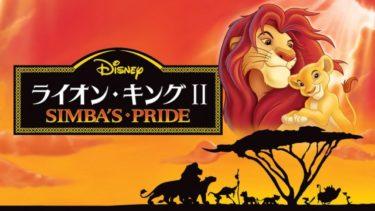 映画|ライオンキング2 シンバズプライドのアニメ動画を無料フル視聴できるサイトまとめ