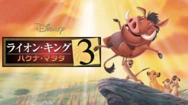 映画 ライオンキング3 ハクナマタタのアニメ動画を無料フル視聴できるサイトまとめ