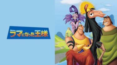 映画|ラマになった王様のアニメ動画を無料フル視聴できるサイトまとめ