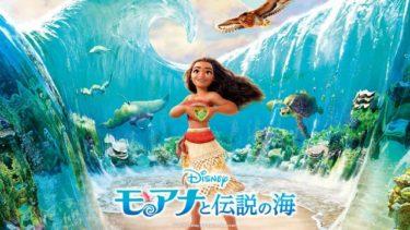 映画 モアナと伝説の海のアニメ動画を無料フル視聴できるサイトまとめ