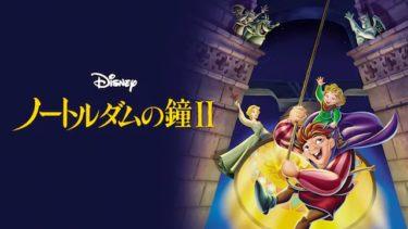 映画|ノートルダムの鐘2のアニメ動画を無料フル視聴できるサイトまとめ