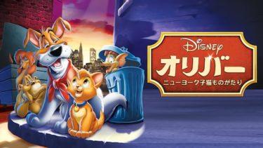 映画|オリバー ニューヨーク子猫物語のアニメ動画を無料フル視聴できるサイトまとめ
