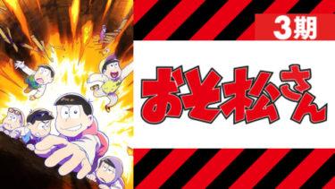 おそ松さん(3期)のアニメ動画を全話無料フル視聴できるサイトを紹介!