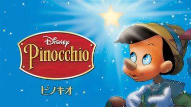 映画|ピノキオのアニメ動画を無料フル視聴できるサイトまとめ