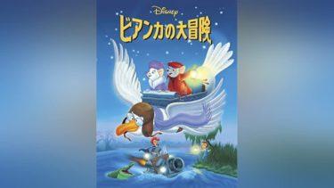 映画 ビアンカの冒険のアニメ動画を全話無料視聴できるサイトまとめ