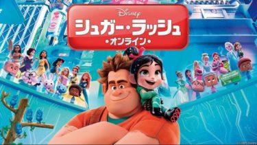 映画|シュガーラッシュオンラインのアニメ動画を無料フル視聴できるサイトまとめ