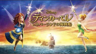 映画|ティンカーベルとネバーランドの海賊船のアニメ動画を無料フル視聴できるサイトまとめ