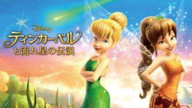 映画|ティンカーベルと流れ星の伝説のアニメ動画を無料フル視聴できるサイトまとめ