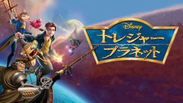 映画|トレジャープラネットのアニメ動画を無料フル視聴できるサイトまとめ