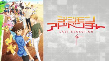 デジモンアドベンチャー LAST EVOLUTION 絆の動画を無料フル視聴できるサイトまとめ